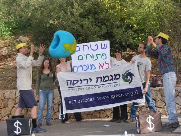 סטודנטים ממגמה ירוקה בהפגנה